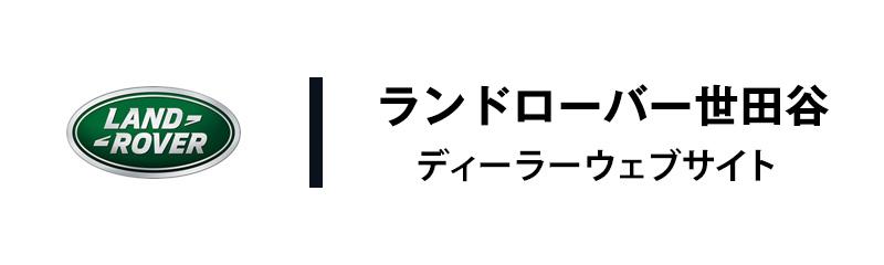 ランドローバー世田谷ディーラーウェブサイト